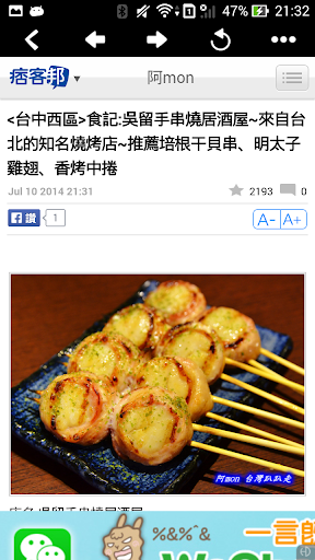 【免費媒體與影片App】阿mon台灣趴趴走~美食、旅遊、攝影、外拍-APP點子