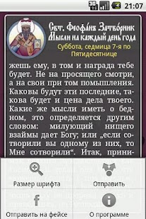 Свт. Феофан - Мысли- screenshot thumbnail
