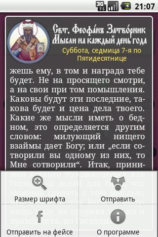 Свт. Феофан - Мысли- screenshot