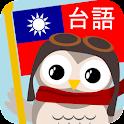 Gus: Taiwanese per bambini icon
