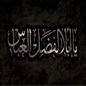 Hazrat Abbas(a.s)Quiz