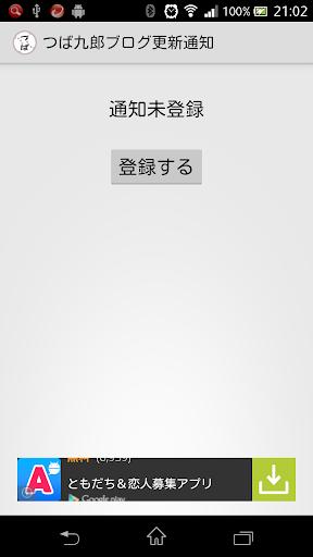 無料运动Appのつば九郎ブログ更新通知|記事Game