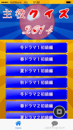 主役クイズ2014 ~ドラマの豆知識が学べる無料アプリ~