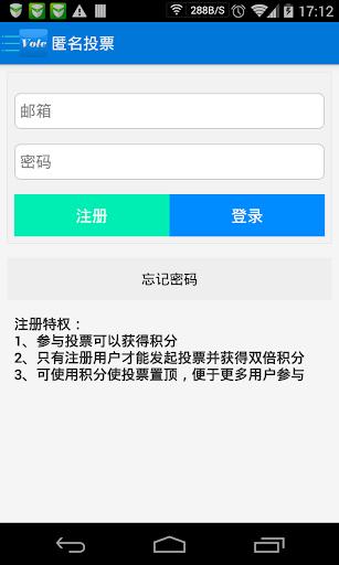 玩社交App|vote免費|APP試玩