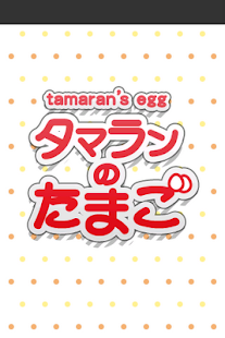 Tamaran's egg- screenshot thumbnail