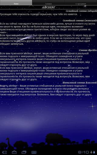 【免費書籍App】Книга сновидений (сонник)-APP點子
