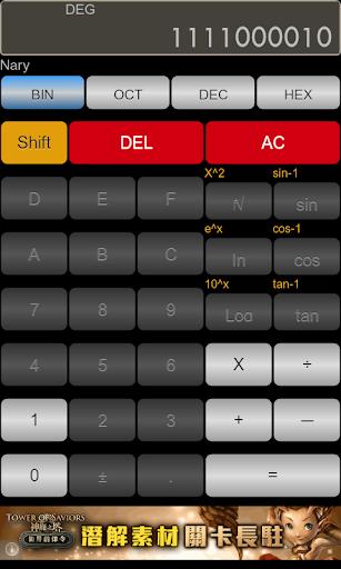 多様なHex変換電卓