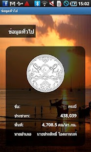 กระบี่ (Krabi) - screenshot thumbnail