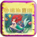 安徒生童话系列图书手机版(五) logo