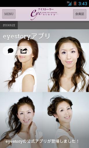 eyestory