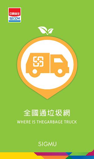 免費交通運輸App 全國通垃圾網 阿達玩APP