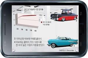 Screenshot of 자동차! 월간 카포스 (스마트폰용)