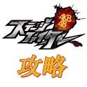 AKB48ステージファイター攻略 icon