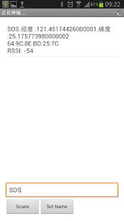 玩通訊App|藍芽求救定位免費|APP試玩