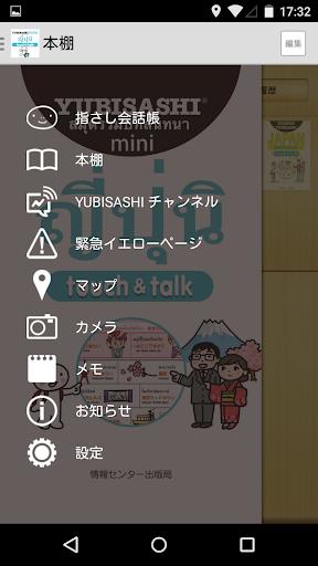YUBISASHI ญี่ปุ่น touch talk
