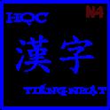 Học kanji tiếng nhật N4 lite icon