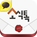 소식톡 for Kakao icon
