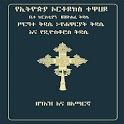 Geez Amharic Orthodox Liturgy icon