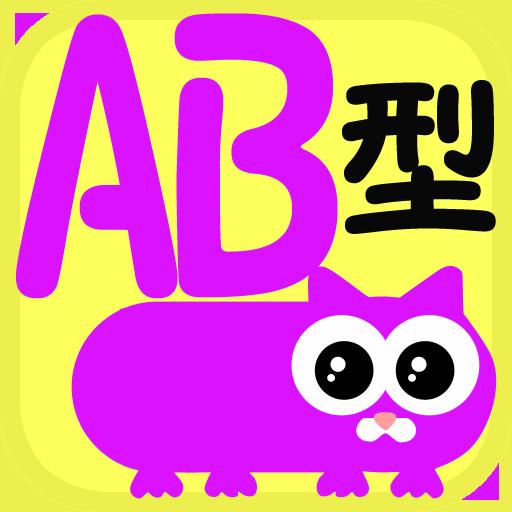 これがAB型!血液型解説アプリ AB型の性格&相性ランキング