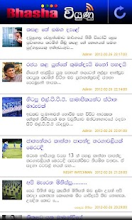 Viyunu - Sinhala Blog Reader- screenshot thumbnail