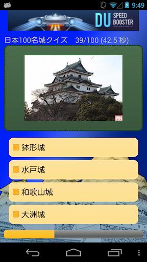 日本100名城クイズ