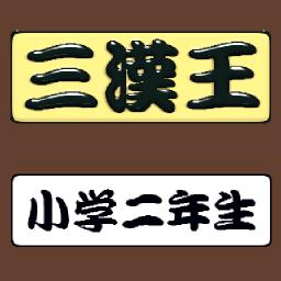 三漢王 小学二年生版