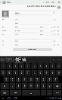 Screenshot of Simplified Cangjie keyboard