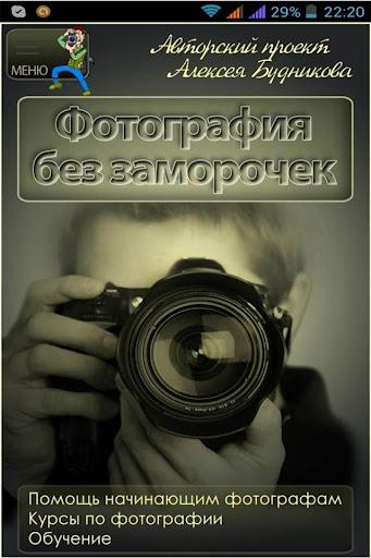 Блог Фотография Без Заморочек