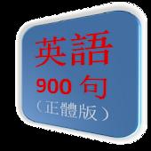 英語900句(正體版)