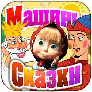 Пойди туда – не знаю куда for PC and MAC