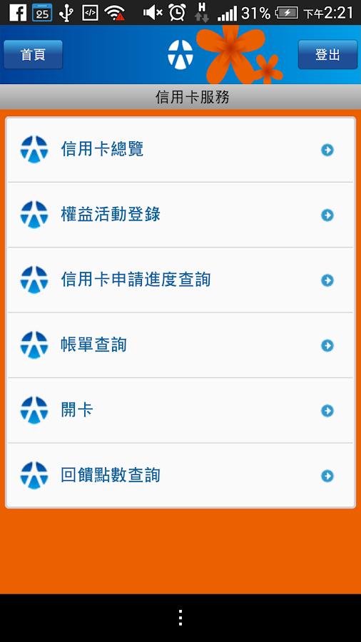 元大銀行 yuanta commercial bank - screenshot