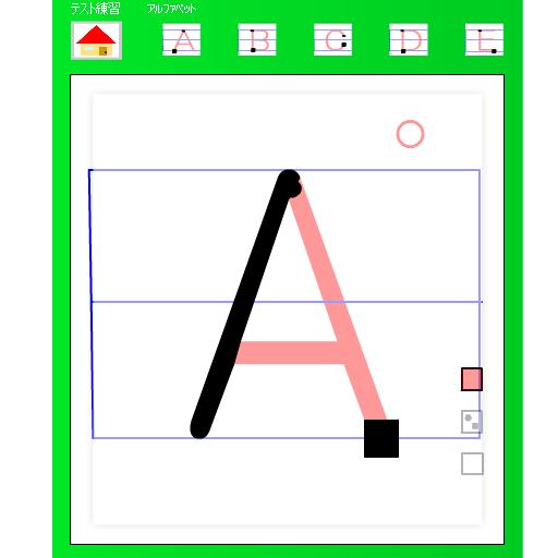 アルファベットテストれんしゅう 教育 App Store-癮科技App