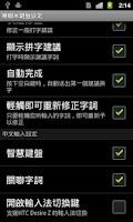 Screenshot of 嘸蝦米輸入法 Boshiamy IME