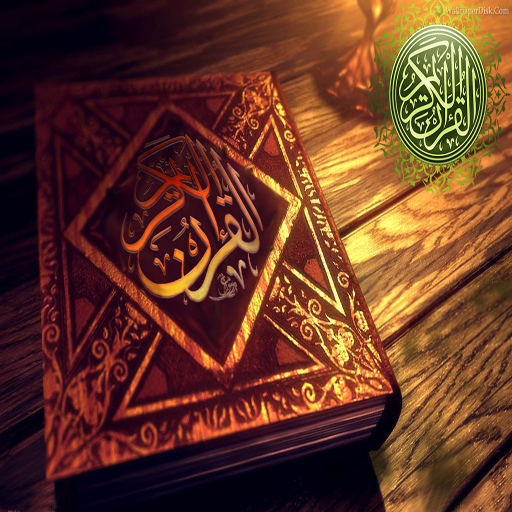Download Al-Quran Al-Kareem (Pocket PC)