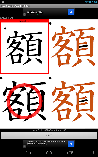 【免費解謎App】KanjiQuizN3eFree byNSDev-APP點子