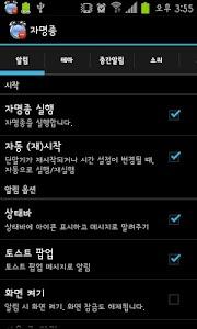 Time Alarm Premium v3.0.7