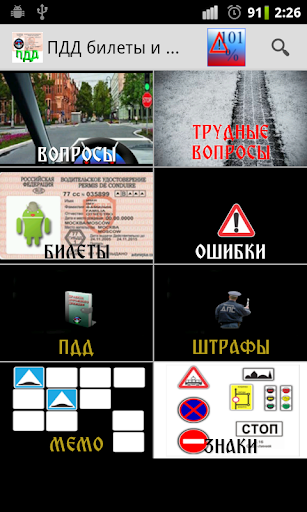 ПДД РФ билеты штрафы знаки