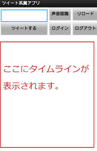 ツイート系糞アプリ