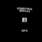 Δημήτριος Βικέλας, Έργα icon