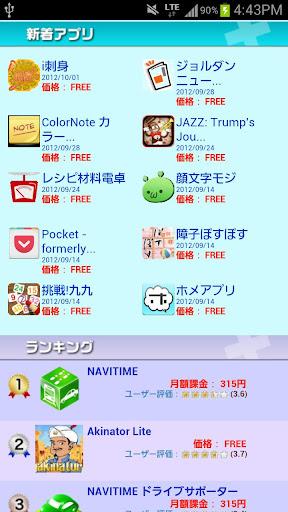 Screenshots #2. 厳選アプリ+ / Android