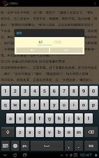 三國演義 書籍 App-愛順發玩APP