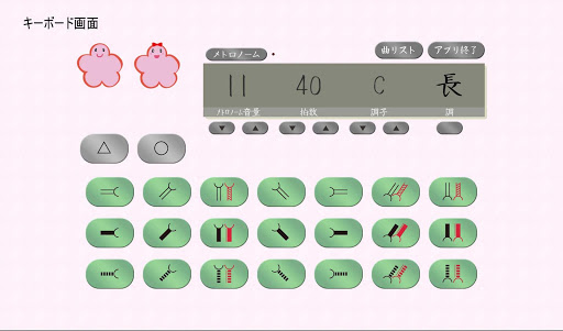 玩免費音樂APP|下載梅花流詠讃歌鍵盤アプリ(有償版) app不用錢|硬是要APP