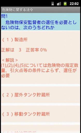 危険物乙5類問題集 体験版(資格試験)