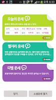 Screenshot of 소셜운세 - 타로 & 궁합