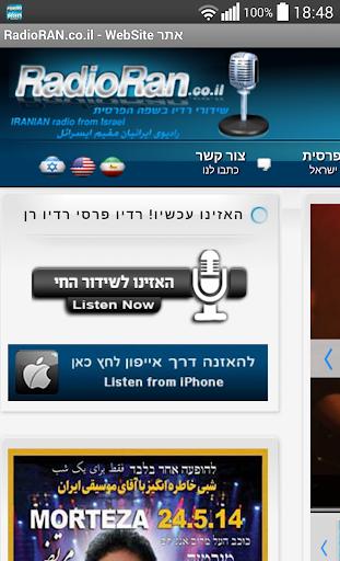 【免費音樂App】רדיו פרסי - רדיו רן-APP點子