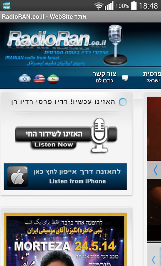 Persian Music - Radio RAN- screenshot