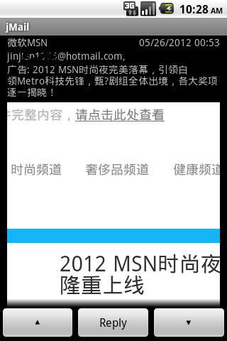 jMail- screenshot