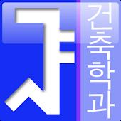 서울대 건축학과 동문회