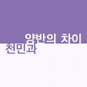 천민과 양반의 차이 (WebApp ver) logo