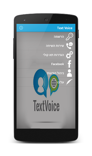 Text Voice